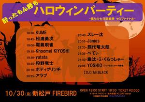 Yoshio20171030