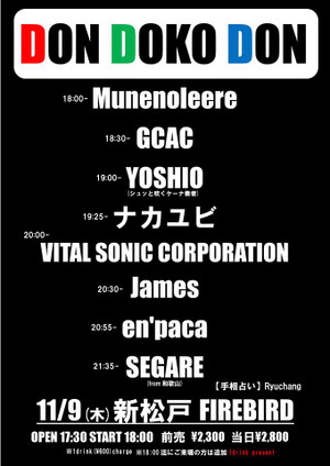 Yoshio20171109