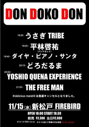 Yoshio20171115