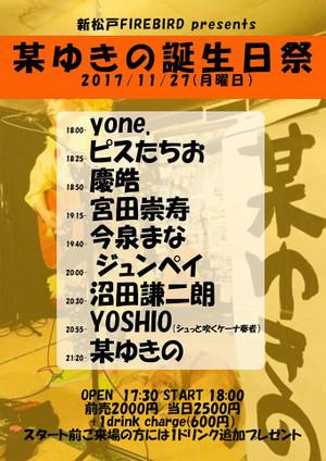Yoshio20171127