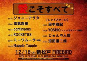 Yoshio20171218