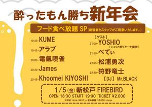 Yoshio20180105
