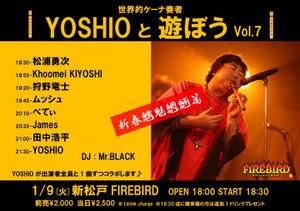 Yoshio20180109