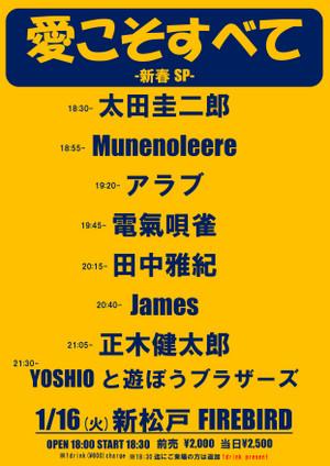 Yoshiobros20180116