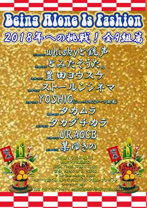 Yoshio20180122