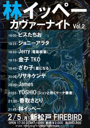 Yoshio20180205
