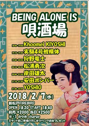 Yoshio20180207