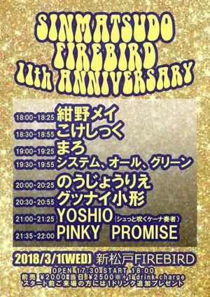 Yoshio20180301