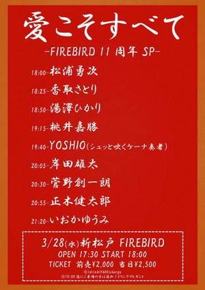 Yoshio20180328jpg20large