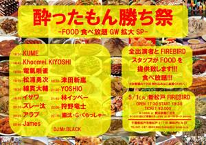 Yoshio20180501
