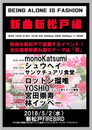 Yoshio20180502