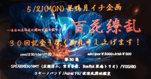 Yoshio20180521