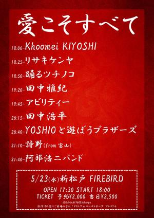 Yoshio20180523
