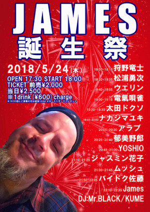Yoshio20180524_2