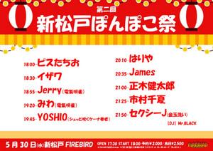 Yoshio20180530
