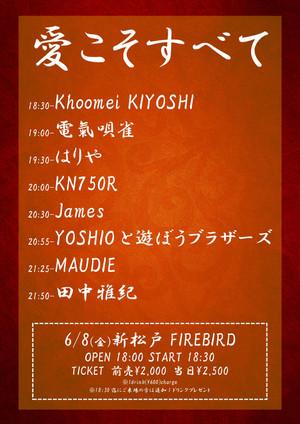 Yoshio20180608