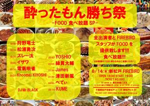 Yoshio20180614jpg20large