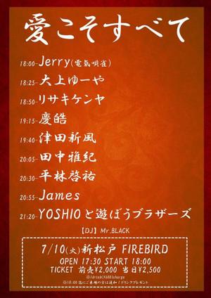 Yoshio20180810