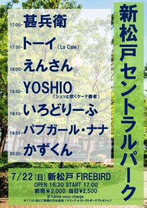 Yoshio20180722