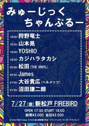 Yoshio20180727