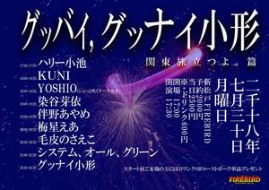 Yoshio20180730