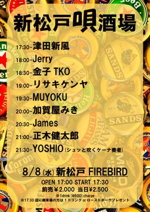 Yoshio20180808