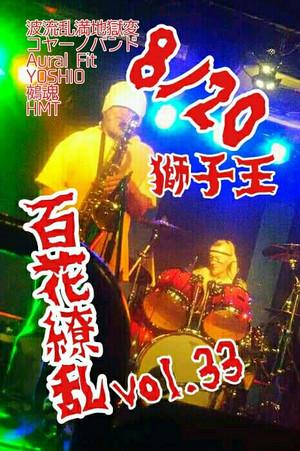 Yoshio20180820