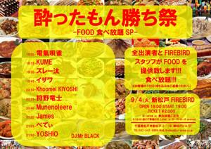 Yoshio20180904