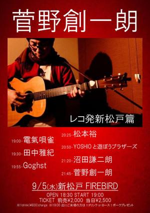 Yoshio20180905