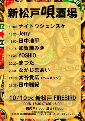 Yoshio20181010