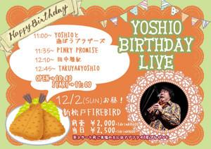 Yoshio20181021233111