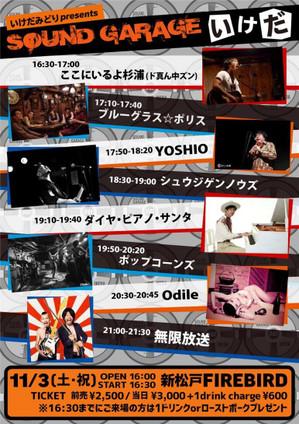 Yoshio20181103