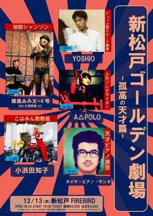 Yoshio20181213