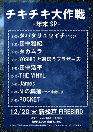 Yoshio20181220