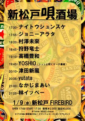 Yoshio20190109