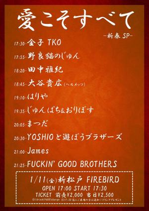 Yoshio20190111_3