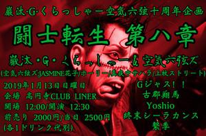 Yoshio201901131_2