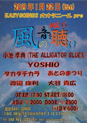 Yoshio20190122