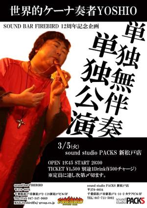 Yoshio20190305