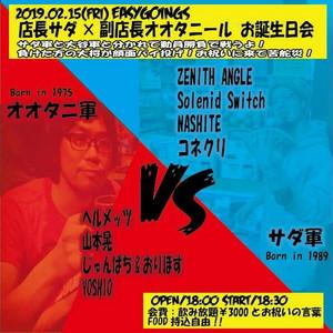 Yoshio20190215