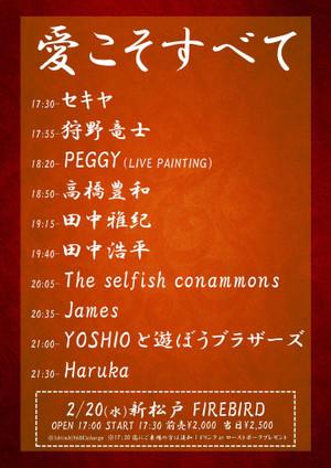 Yoshio20190220