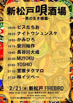 Yoshio20190221
