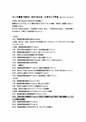Yoshio2019