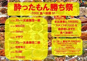 Yoshio20190326