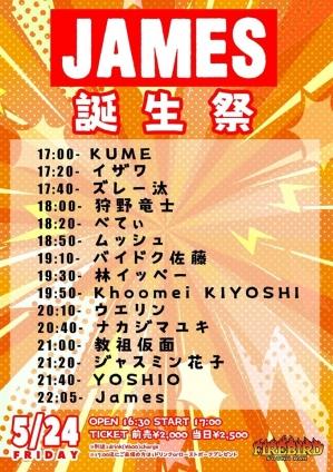 Yoshio20190524