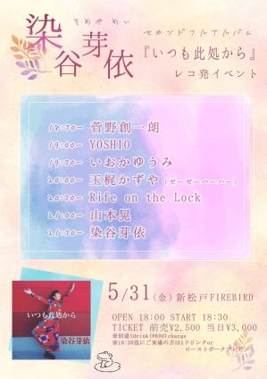 Yoshio20190531