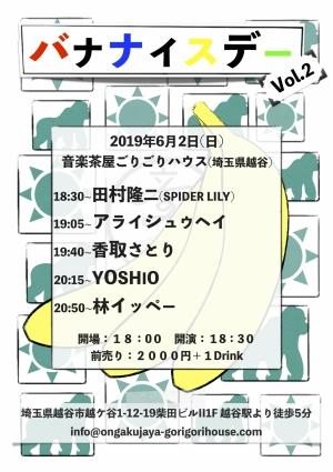 Yoshio20190602