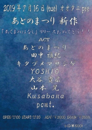 Yoshio20190716