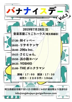 Yoshio20190728