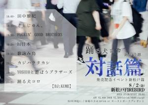 Yoshio20190802